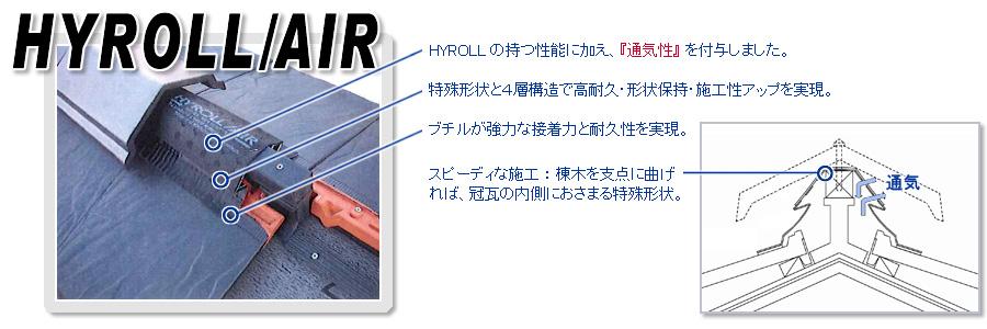 乾式面戸シート:ハイロール/エア